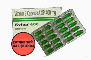 Evion 400 in Hindi
