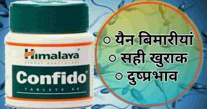 हिमालया कॉन्फिडो टेबलेट-उपयोग/खुराक/दुष्प्रभाव/सावधानियाँ-Himalaya confido tablet Hindi