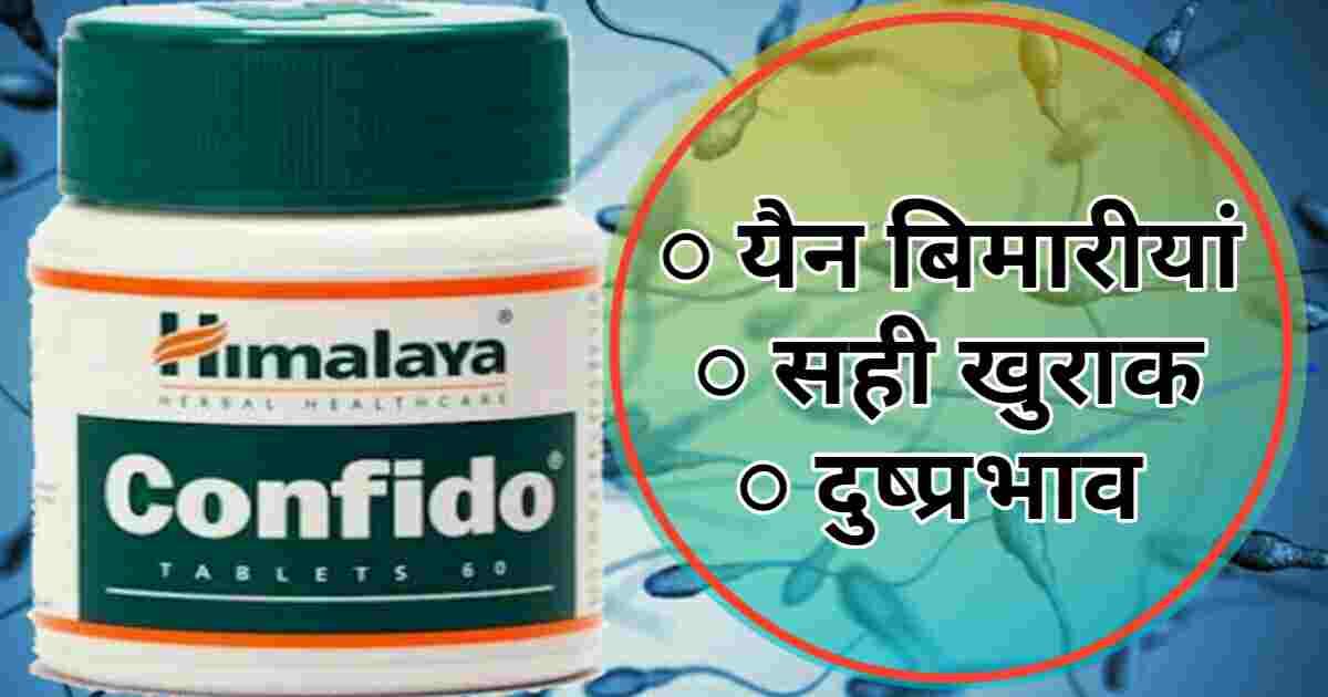 Himalaya confido tablet Hindi