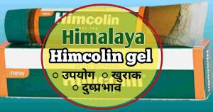 Himcolin Gel Hindi