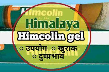 Himcolin Gel Hindi