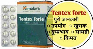 Tentex forte Hindi