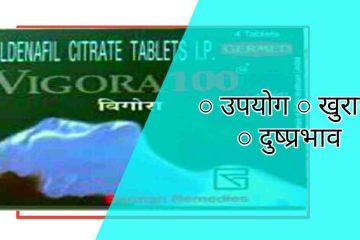 Vigora Hindi