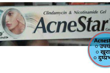 Acnestar gel Hindi