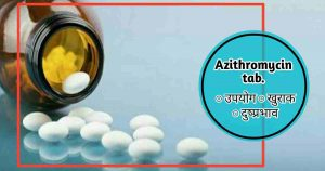 Azithromycin in Hindi