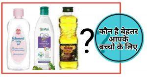 Best Baby Massage Oil Hindi -कौन है बेहतर तेल आपके बच्चों के लिए