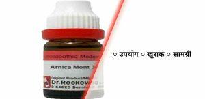 Arnica montana Hindi-दर्द के लिए/उपयोग/खुराक/दुस्प्रभाब