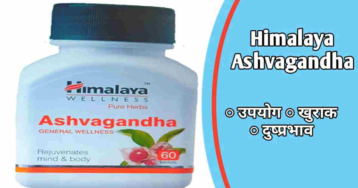 Ashwagandha Benefits
