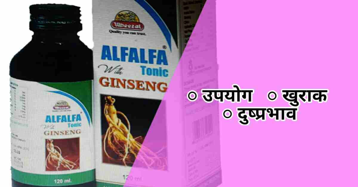 Alfalfa Tonic Hindi