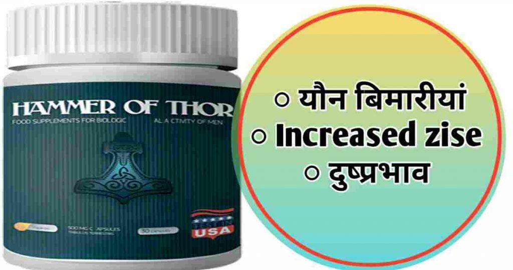Hammer of Thor Hindi-लिंग को बढ़ाता है