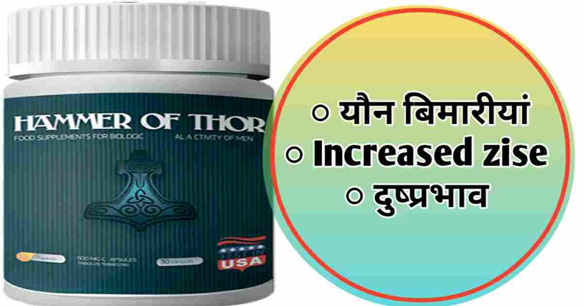 Hammer of Thor Hindi-लिंग को बढ़ाता है/खुराक