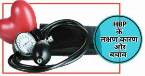 High Blood Pressure Hindi-कैसे बचें-किन व्यक्तियों में अधिक होता है