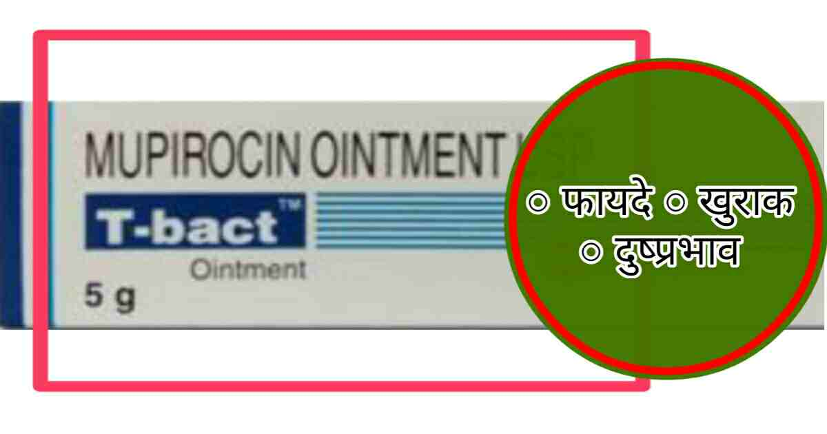 T-Bact Ointment