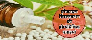 homeopathic remedies for ed in Hindi