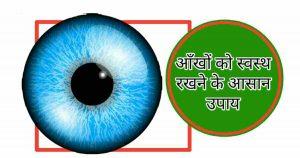 आँखों को स्वस्थ रखने के आसान तरीके- Eye care in hind