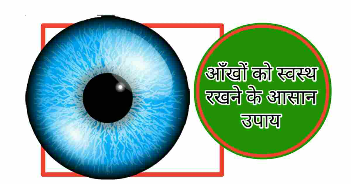 eye care in hind