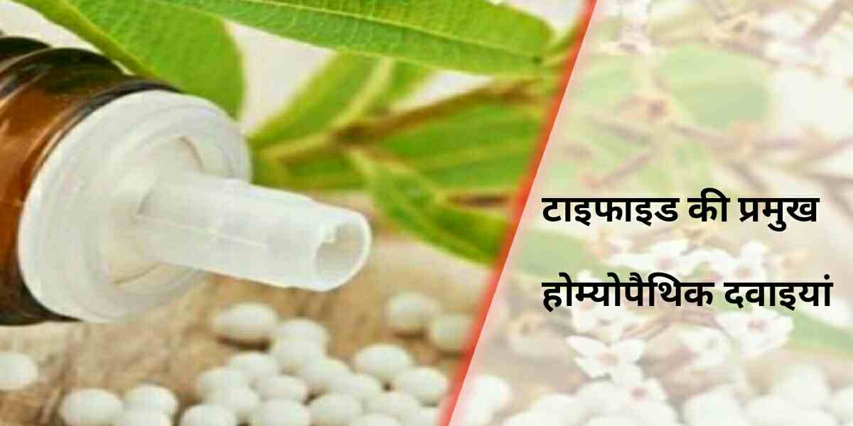 Homeopathic Medicines For Typhoid