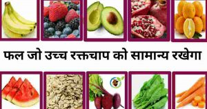 food for high blood pressure in hindi