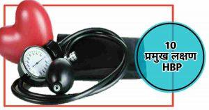 उच्च रक्तचाप के 10 महत्वपूर्ण लक्षण-high blood pressure symptoms in hindi
