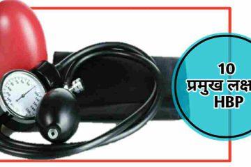 high blood pressure symptoms in hindi