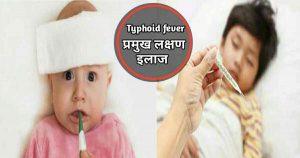 Typhoid symptoms in Hindi-लझण/इलाज/बचाव- Treatment and Prevention.