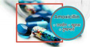Amoxicillin in Hindi-उपयोग/ खुराक/ दुष्प्रभाव/ कीमत
