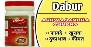 Dabur Ashwagandha churna Hindi