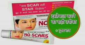 No scars cream-उपयोग/दुष्प्रभाव/सावधानियां/खुराक/सामग्री