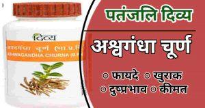 पतंजलि Ashwagandha churna Benefits in Hindi-लाभ/खुराक/दुष्प्रभाव
