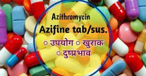 Azifine Hindi
