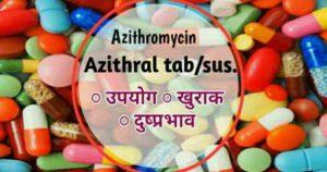 Azithral Hindi-उपयोग,खुराक दुष्प्रभाव,सावधानियां,Uses,Dosage,Side effects,Price Hindi