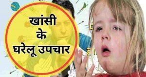खांसी खत्म करने के अचूक घरेलू नुस्खे -Home Remedies For Cough Hindi