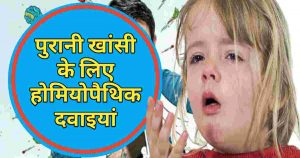 Homeopathic Cough medicine Hindi
