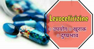 Levocitrizine Hindi