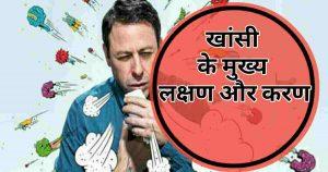 Cough Hindi-खाँसी के प्रकार,लक्षण,कारण,उपचार