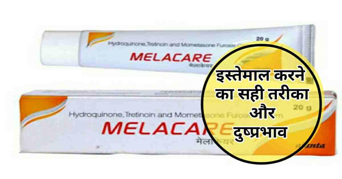 melacare cream Hindi