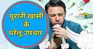 पुरानी खासी ठीक करने के अचूक घरेलू उपचार-Home Remedies for Cough Hindi