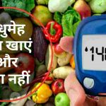 Diabetes diet in Hindi