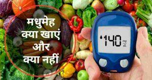 Diabetes diet in Hindi-मधुमेह में क्या खाएं और क्या नहीं