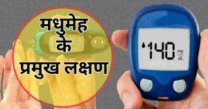 मधुमेह के सुरूआती और प्रमुख लक्षण-Diabetes symptoms in Hindi