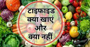 Typhoid diet in Hindi