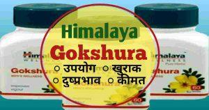himalaya gokshura in hindi