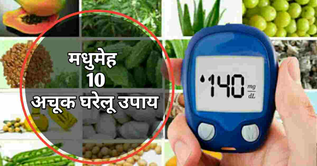 home remedies for diabetes in hindi