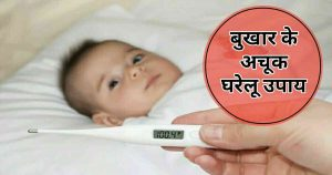 home remedies for fever in hindi