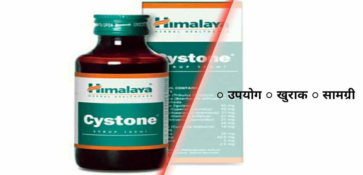 Cystone syrup in Hindi