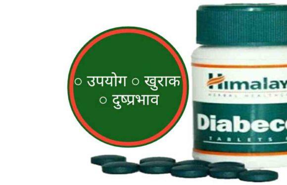 Diabecon tablet in Hindi-उपयोग/खुराक/दुष्प्रभाव/सामग्रियाँ