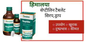 Himalaya septilin