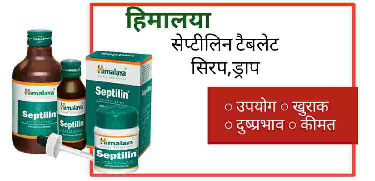 Himalaya septilin