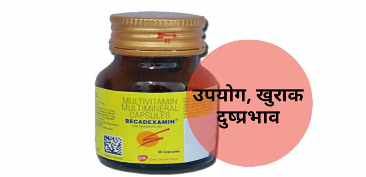 Becadexamin capsules