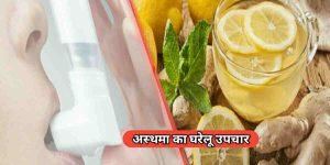 अस्थमा का अचूक घरेलू उपचार-Home remedies for asthma in Hindi